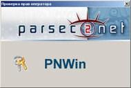 Программное обеспечение Parsec PNWin-WS - фото 14413
