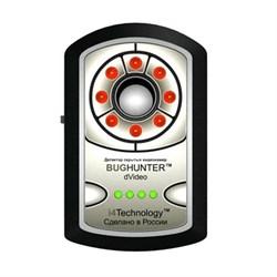 """Детектор скрытых видеокамер """"BugHunter Dvideo"""" - фото 5507"""