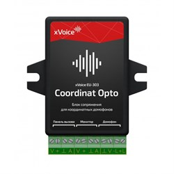 Блок сопряжения Xvoice COORDINAT opto - фото 7723