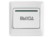 Кнопка выхода NOVIcam B21